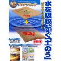 ■特長■ ・本体を揉みながら3分間水に浸すだけで、約400gが重さ20kgの土のうに変身します。 ・...
