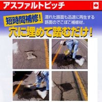 ユニテック アスファルトピッチ 5k  ■特長■ ・路面の剥離、陥没、ひび、劣化破損などの補修。 ・...