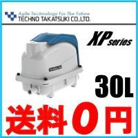 【送料無料】 テクノ高槻 浄化槽エアポンプ XP-30  ■用途■ ・バッ気式浄化槽に ・養魚の酸素...