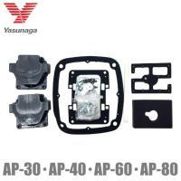 ・安永 電磁式エアーポンプAP-30/AP-40/AP-60/AP-80用メンテナンスキットです。 ...