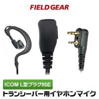 アイコム イヤホンマイク ICOM L型 2ピン用 ショートケーブル 耳掛け式 インカムマイク HM-177L互換  FAMZ-ILM