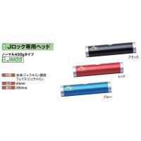 ニチヨー  Jロック専用ヘッド JM05 450gタイプ    材質 本体:ジュラルミン鋳造    ...
