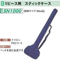 ニチヨー スティックケース 95cm迄 SN1000    スティックケース 1ピース用     素...