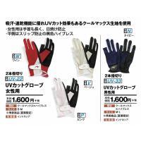 吸汗・乾燥機能に優れUVカット効果もあるクールマックス生地を使用。  女性向け手袋。   ◆スポーツ...