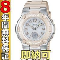 即納可 BABY-G ベビーG 腕時計 BGA-1100-4BJF 電波ソーラー レディース  アク...