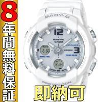 即納可 BABY-G ベビーG 腕時計 BGA-2300-7BJF 電波ソーラー レディース  アク...