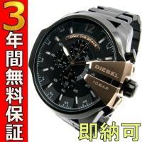 即納可 ディーゼル DIESEL 腕時計 DZ4309  ディーゼルはイタリアを代表する世界的なファ...