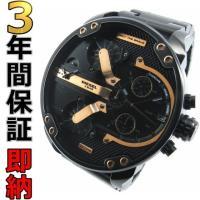 即納可 ディーゼル DIESEL 腕時計 DZ7312  ディーゼルはイタリアを代表する世界的なファ...