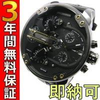 即納可 ディーゼル DIESEL 腕時計 DZ7348  ディーゼルはイタリアを代表する世界的なファ...