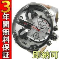 即納可 ディーゼル DIESEL 腕時計 DZ7394  ディーゼルはイタリアを代表する世界的なファ...