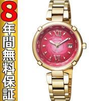 シチズン クロスシー XC 腕時計 ハッピーフライトティタニアライン EC1062-53W   ■商...