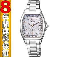 即納可 シチズン クロスシー XC 腕時計 ハッピーフライト 限定モデル EC1101-53W エコ...