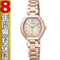 シチズン クロスシー XC 腕時計 ES8052-55A  ■商品番号 ES8052-55A  ■商...