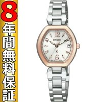 シチズン クロスシー XC 腕時計 XC ES8055-65A レディース腕時計  ■商品番号 ES...