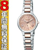 シチズン クロスシー XC 腕時計 ティタニアライン ミニソル ES8085-56W レディース腕時...