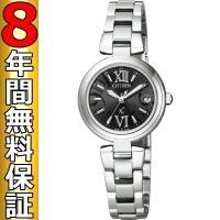 シチズン クロスシー XC 腕時計 ES8130-70E エコドライブ ソーラー 電波時計 レディー...