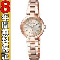 シチズン クロスシー XC 腕時計 ES8132-58A エコドライブ ソーラー 電波時計 レディー...
