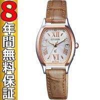 シチズン クロスシー XC 腕時計 ティタニアライン ミニソル ES8154-04A レディース腕時...