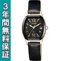 即納可 シチズン クロスシー XC ティタニアライン ES8154-12E レディース腕時計 エコド...
