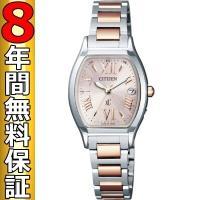 シチズン クロスシー XC 腕時計 ティタニアライン ミニソル ES8154-55W レディース腕時...