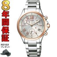 シチズン クロスシー XC FB1404-51A エコドライブ ソーラー レディース腕時計  シチズ...