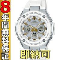 即納可 カシオ Gショック 腕時計 Gスチール GST-W300-7AJF 電波ソーラー  タフネス...