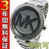 即納可 マイケルコース MICHAEL KORS 腕時計 パーカー アイコン MK5925 レディー...