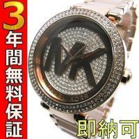 即納可 マイケルコース MICHAEL KORS 腕時計 パーカー アイコン MK6176 レディー...