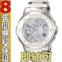 即納可 BABY-G ベビーG 腕時計 MSG-3200C-7BJF 電波ソーラー レディース  ア...
