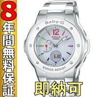 即納可 BABY-G ベビーG 腕時計 MSG-3300-7B1JF 電波ソーラー レディース  旅...