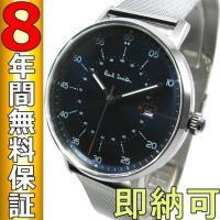 即納可 ポールスミス 腕時計 PaulSmith P10078  ポールスミスは、1970年にノッテ...