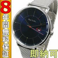 即納可 ポールスミス 腕時計 PaulSmith P10088  ポールスミスは、1970年にノッテ...