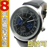 即納可 ポールスミス 腕時計 PaulSmith P10001 プレシジョン  ポールスミスは、19...