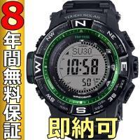 即納可 プロトレック PRO TREK 腕時計 PRW-3510FC-1JF ソーラー 電波  本格...