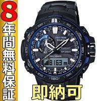 即納可 プロトレック PRO TREK 腕時計 PRW-6000YT-1BJF  「PRO TREK...