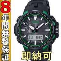 即納可 プロトレック PRO TREK 腕時計 PRW-6100FC-1JF ソーラー 電波  本格...