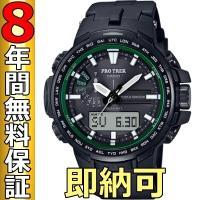 即納可 プロトレック PRO TREK 腕時計 PRW-S6100Y-1JF ソーラー 電波  本格...