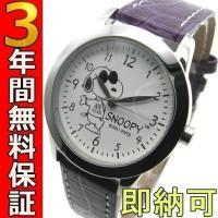 即納可 スヌーピー 腕時計 SP-1014 世界限定100本 レディース  世界中で今も昔も変わらず...