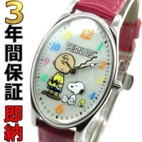 即納可 スヌーピー 腕時計 SP-1027C 世界限定100本 レディース  世界中で今も昔も変わら...