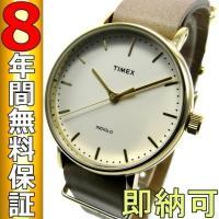即納可 タイメックス 腕時計 ウィークエンダーフェアフィールド TW2P98400 レディース アメ...