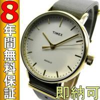 即納可 タイメックス 腕時計 ウィークエンダーフェアフィールド TW2P98500 レディース アメ...