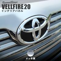 ヴェルファイア 20系 専用トヨタエンブレム交換キット  受注生産となっております。 ご注文確認後、...