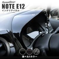 ノート E12 専用インテリアパネル アクセサリー  受注生産となっております。 ご注文確認後、出荷...