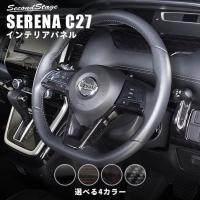 セレナC27 ノートE12 新型リーフ 専用カスタムパーツ アクセサリー  ハンドル(3本スポーク)...