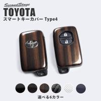 トヨタ スマートキーカバー キーケース Type4 両面セット アクア プリウス30系 プリウスα ヴィッツ マークX など アクセサリー おしゃれ 日本製
