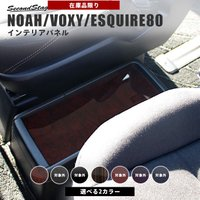 ノア ヴォクシー エスクァイア 80系 専用インテリアパネル アクセサリー  受注生産となっておりま...