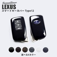 レクサス RX NX パワーバックドア搭載車専用 スマートキーカバー キーケース Type12 全8色 LEXUS セカンドステージ  アクセサリー おしゃれ