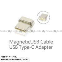RISE CORPORATION 電子機器類 マグネット式USBケーブル専用 USB Type-C端子アダプター   ライズコーポレーション