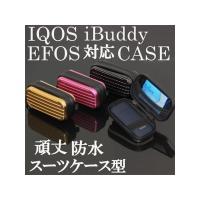 シルバー IQOS(アイコス)全型 EFOS(イーフォス) iBuddy (アイバディ) 大切なアイ...