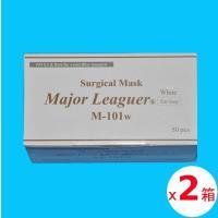 マスク 使い捨て メジャーリーガーM101 50枚入り 2箱 敏感肌 医療用 感染 花粉対策|st-smartmask